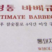 legitimate barbecue beitrag